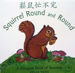 squirrel-round-and-round